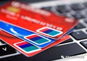 这些信用卡养卡技巧你可知道?
