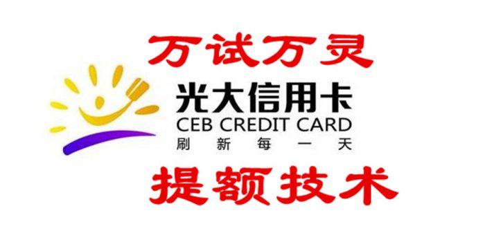光大银行信用卡一年提四次固定额度的技术!