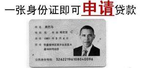 仅有一张身份证该怎样去贷款?